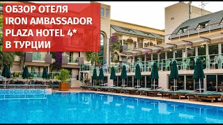 Обзор отеля Iron Royal Ambassador Plaza 4*