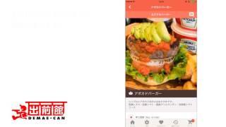 出前館で出前を注文するには→https://demae-can.com.