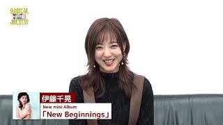 伊藤千晃 NewMiniAlbum「New Beginnings」 発売中 伊藤千晃がいよいよ歌...
