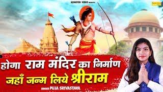 होगा मंदिर का निर्माण जहाँ जन्म लिये श्री राम | सुप्रीम कोर्ट के फैसला के बाद राम जी का पहला भजन