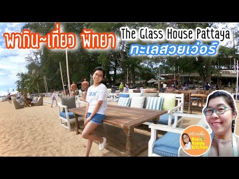 ร้านอาหารแนะนำ ติดทะเลพัทยา หาดทรายสวย บรรยากาศดีเว่อร์|รีวิวThe Glass House  Pattaya|ครัวแม่ผึ้ง