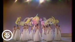 """Ансамбль """"Березка"""" исполняет Старинный вальс """"Березка"""", 1986 г."""