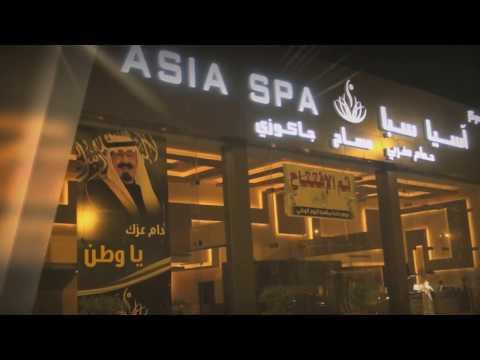 Asia Spa, Massage in Riyadh  اسيا سبا الرياض