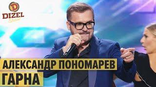 Александр Пономарев - ГАРНА - премьера песни - Дизель Шоу 2020   ЮМОР ICTV