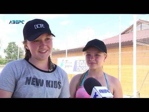 ТРК Аверс: Луцьк приймав учасників чемпіонату з пляжного волейболу