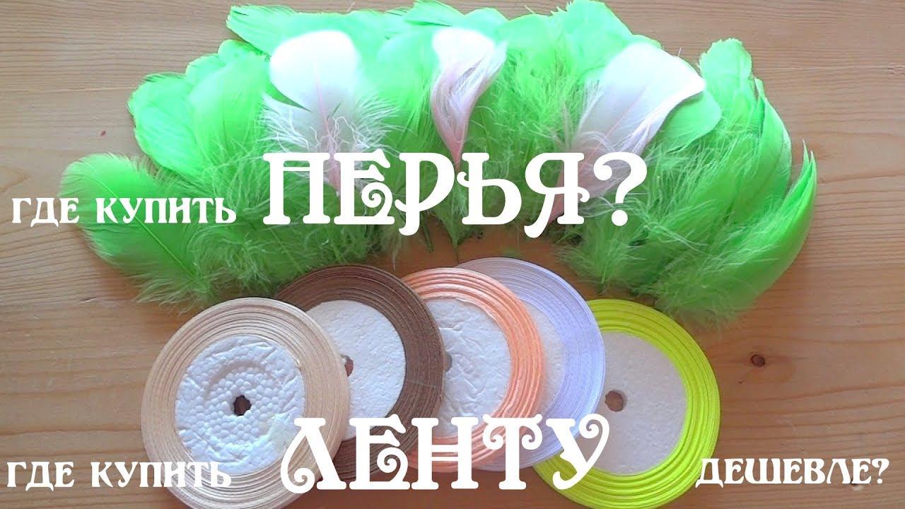 Интернет-магазин ourhands предлагает огромный ассортимент товаров для рукоделия. Продажа атласные ленты по низкой цене, доставка на дом и самовывоз. Звоните: 8 (800) 550-26-87 ourhands. Ru.