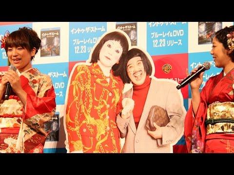 日本エレキテル連合、洗濯で家バレ!朱美ちゃん衣装をベランダに 「ウーマン・オブ・ザ・ストーム 2014」 授与式2 #Japan Electric Union #event