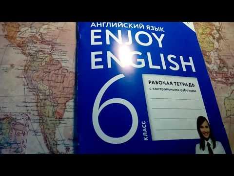 Unit 3, Test Yourself 5. Ex. 2, 3 / ГДЗ. Enjoy English. 6 класс. Рабочая тетрадь