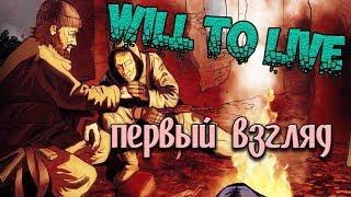 Will To Live Online -  первый взгляд / выживание / обзор / прохождение / обучение/
