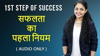 [Audio] सफलता का पहला नियम | First Step To Success | How To Become Successful In Life 😎