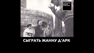Как Глеб Панфилов подарил Чуриковой Жанну Д'Арк