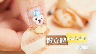 【#nailsday vol.3】微立體Duffy美甲教學! she.com