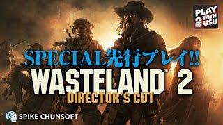 #1【RPG】兄者の「ウェイストランド2 」【2BRO.】
