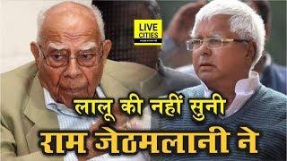 Ram Jethmalani ने राज्यसभा चुनाव में कर दी Cross Voting, परेशान हो जायेंगे Lalu Yadav-Tejashwi Yadav