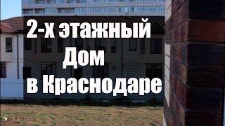 ✅ Купить дом в  Краснодаре ➨ земля ИЖД