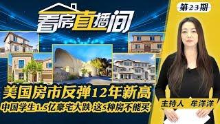 美国房市反弹新屋许可12年新高!中国学生买1.5亿豪宅现跌800万!北加圣荷西56%房子超百万!房屋风水禁忌这5种房不能买!拉斯维加斯、加州优质房源在线看! 《看房直播间》2019.11.21第23期