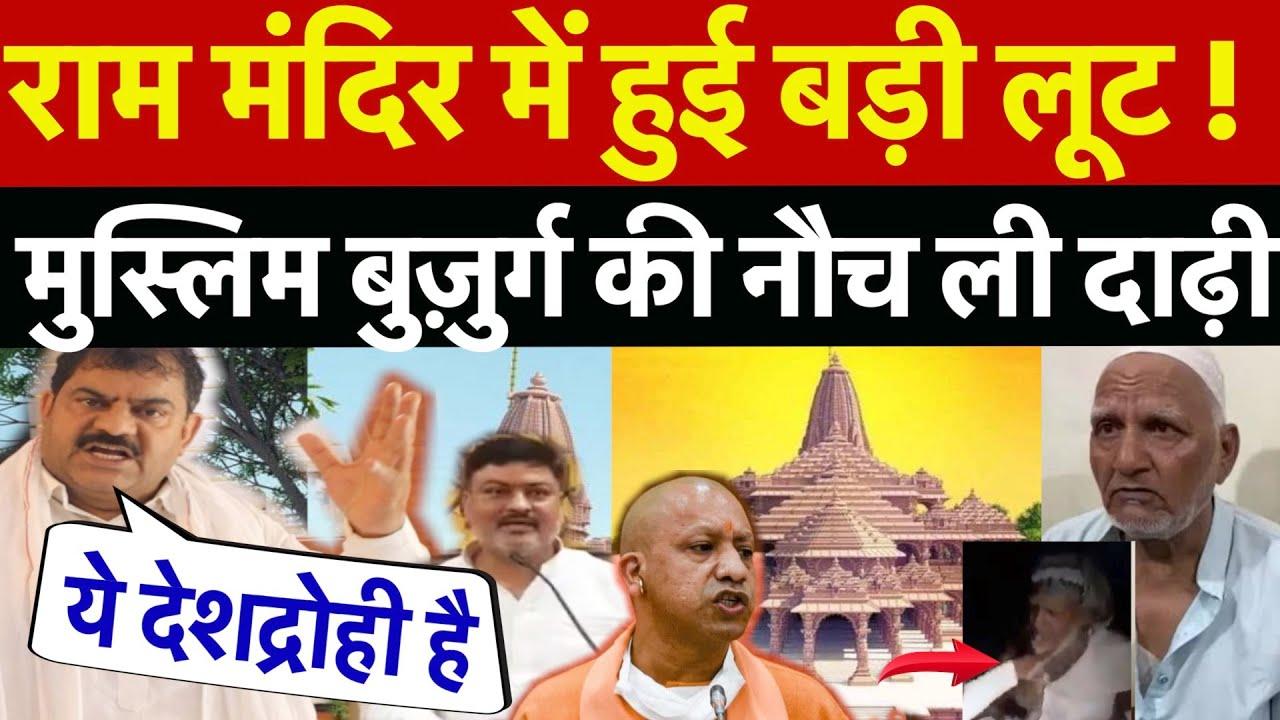 पकड़ा गया राम मंदिर घोटाला ! ग़ाज़ियाबाद में मुस्लिम बुज़ुर्ग की नौच ली दाढ़ी ? #जगदीश_शर्मा