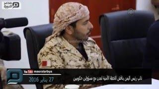 مصر العربية | نائب رئيس اليمن يناقش الخطة الأمنية لعدن مع مسؤولين حكوميين
