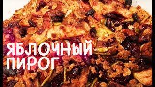 🔴НИЗКОКАЛОРИЙНЫЙ ЯБЛОЧНЫЙ ПИРОГ. Inna Gonka, E509