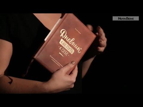 #Ячитаю: Дневник как путь к себе