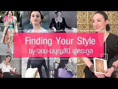 Finding Your Style มาวิเคราะห์สไตล์ของตัวคุณ