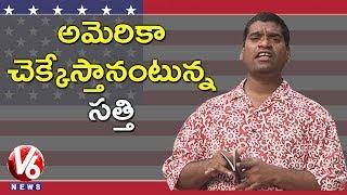 Bithiri Sathi Plans To Go America | Donald Trump's New Immigration Rule | Teenmaar News