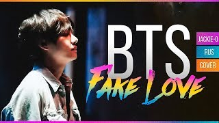 BTS - Fake Love (Русский кавер от Jackie-O)