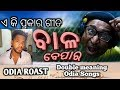 Double Meaning Odia Songs .| Bala bepara ! video-. || ft.Smruti Ranjan
