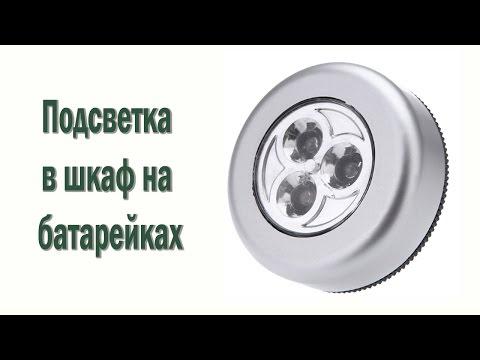 Подсветка в шкаф на батарейках