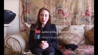 هكذا دافعت ريهام سعيد عن نفسها أمام النيابة.. هؤلاء المسؤولون