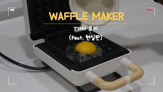 Sub) 와플메이커로 7가지 요리를 해보았다 (feat…