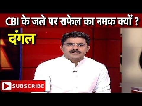 'चौकीदार' को चोर कहेंगे तो राहुल का काम बनेगा ? | Bharat Tak