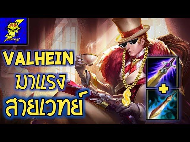 ROV Valhein เทคนิคการเล่นให้โกง ไต่แรงค์ชนะแบบต่อเนื่อง ซีซั่น7| AbGamingZ
