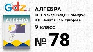 № 78 - Алгебра 9 класс Макарычев