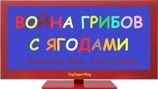 ВОЙНА ГРИБОВ С ЯГОДАМИ - Владимир Даль, 🍒 аудиосказка 🍒