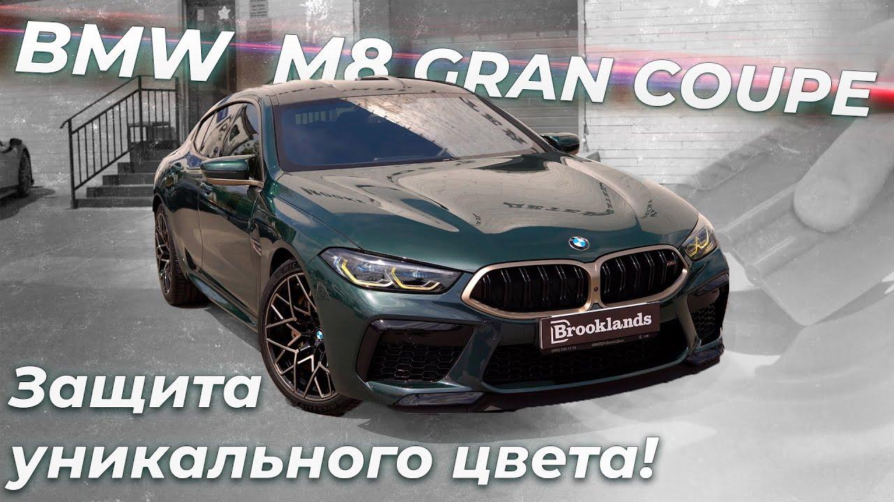 Защита уникальной BMW M8 за 15млн.руб в Brooklands