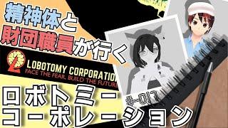 【#-017】精神体と財団職員が行く ロボトミーコーポレーション【Lobotomy Corporation】