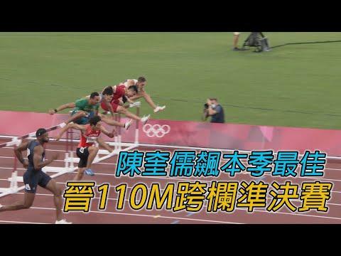 陳奎儒飆本季最佳 晉110M跨欄準決賽/愛爾達電視20210803