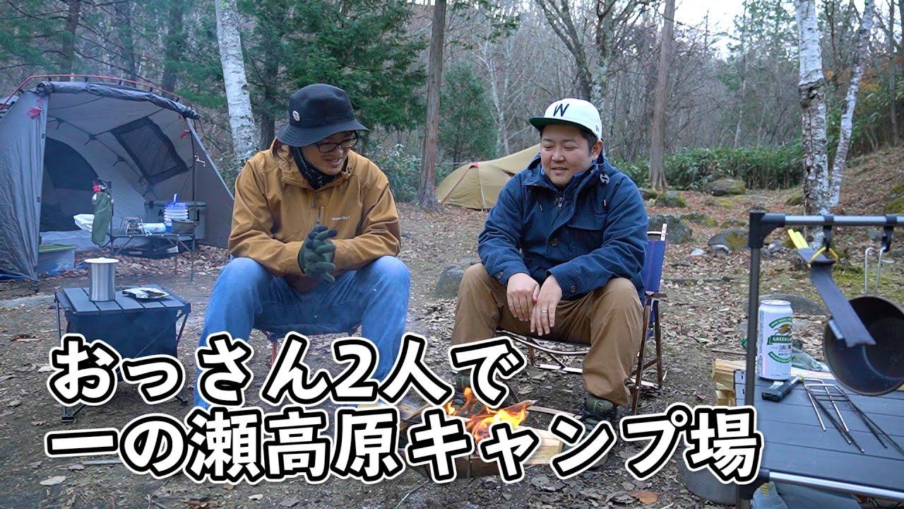 おっさん2人で一の瀬高原キャンプ場