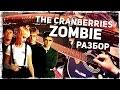 Как играть The Cranberries Zombie на гитаре Разбор видеоурок для начинающих mp3