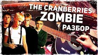 Как играть The Cranberries - Zombie на гитаре (Разбор, видеоурок для начинающих)