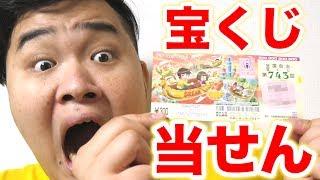 YouTube動画:去年買った期限切れの宝くじをチェックしたら、まさかの結果に!?