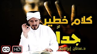 كلام خطير جدا | د. عدنان ابراهيم