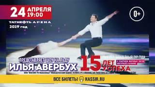 """Ледовое шоу Ильи Авербуха """"!5 лет успеха"""""""