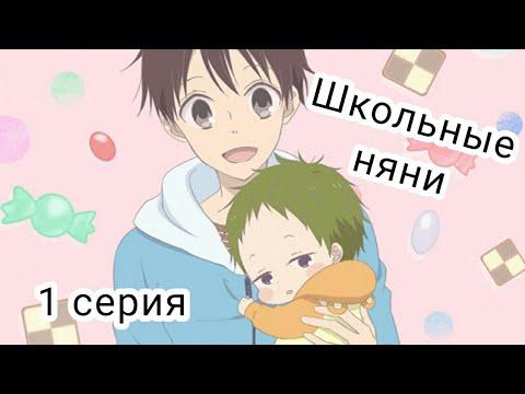 Download Школьные няни / Gakuen Babysitters [1 из 12] { 1 серия }