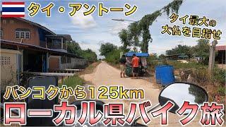 海外在住男性の休日日帰りバイク旅行・タイで1番大きな大仏を見にいこう!!バンコク〜アントーン【海外モトブログ】