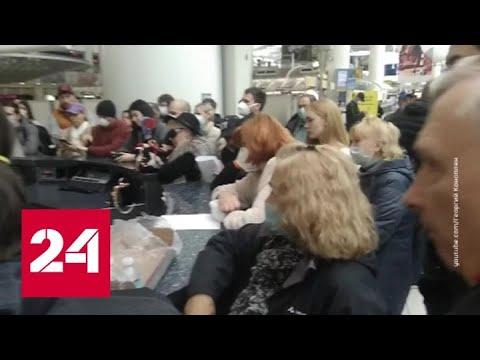 Дипломаты помогают россиянам, застрявшим в США из-за отмены рейсов - Россия 24