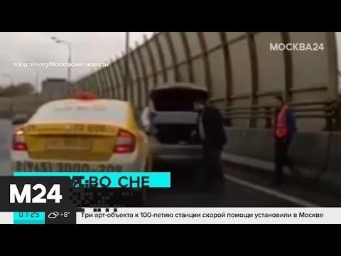 Таксист врезался в припаркованную машину в столице - Москва 24