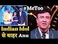 Indian Idol में नहीं नजर आएंगे अब Anu Malik, #Metoo के चलते ने किया बाहर