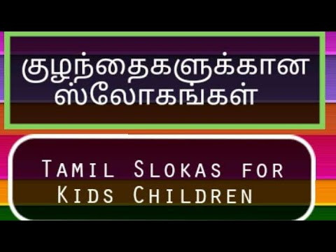 slokas and mantras in tamil pdf